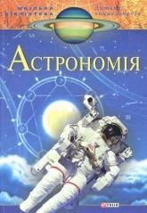 купить: Книга Астрономія
