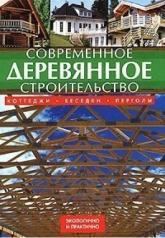 купить: Книга Современное деревянное строительство: коттеджи, б