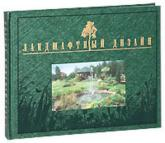 купить: Книга Ландшафтный дизайн
