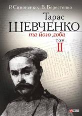 купить: Книга Шевченко та його доба. Т.2