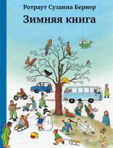 купить: Книга Зимняя книга. 6-е издание