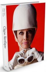 купить: Книга Одри Хепберн