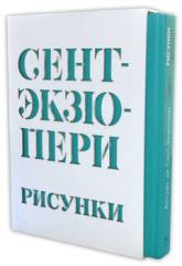 купить: Книга Рисунки. Антуан де Сент-Экзюпери