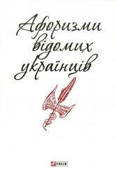 купить: Книга Афоризми відомих українців