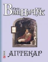 купить: Книга Аптекар