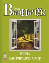 купить: Книга Вікна застиглого часу