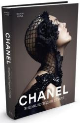 купити: Книга Chanel. Энциклопедия стиля