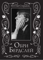buy: Book Обри Бердслей