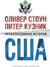 buy: Book Нерассказанная история США