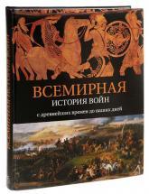 buy: Book Всемирная история войн: с древнейших време