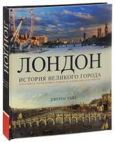 купить: Книга Лондон. История великого города