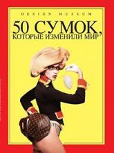 buy: Book 50 сумок, которые изменили мир
