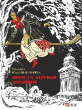 купить: Книга Міфи та легенди українців