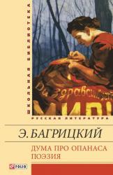 buy: Book Дума про Опанаса. Поэзия