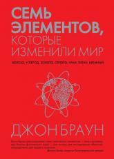 купить: Книга Семь элементов, которые изменили мир