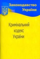 купити: Книга Кримінальний кодекс України