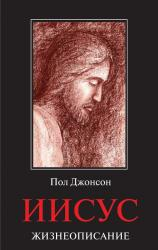 buy: Book Иисус. Жизнеописание