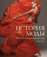 купить: Книга История моды. 100 платьев, изменивших мир