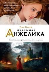 buy: Book Мятежная Анжелика