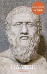 buy: Book Платон