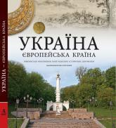 купить: Книга Україна - європейська країна