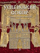 купити: Книга Успенський собор