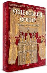 купить: Книга Успенський собор