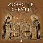 купити: Книга Монастирі України