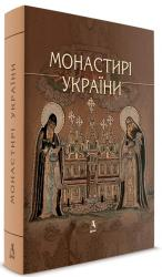 купить: Книга Монастирі України
