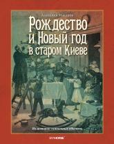 купить: Книга Рождество и Новый год в старом Киеве