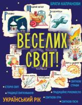 купить: Книга Веселих свят!