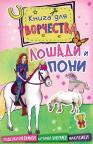 купити: Книга Лошади и пони (мини)