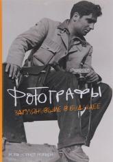 buy: Book Фотографы. Заглянувшие в будущее