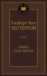 buy: Book Тайна отца Брауна