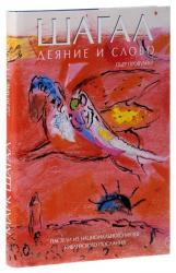 купить: Книга Шагал. Деяние и Слово. Пастели из Национального музея Библейского послания