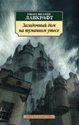 купить: Книга Загадочный дом на туманном утесе