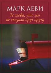 купити: Книга Те слова, что мы не сказали друг другу