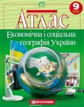 buy: Atlas Економічна і соціальна географія України. Атлас 9 клас