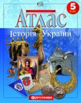 buy: Atlas Історія України. Атлас з контурною картою. 5 клас