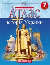 buy: Atlas Історія України. Атлас. 7 клас
