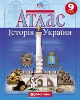 buy: Atlas Історія України. Атлас. 9 клас