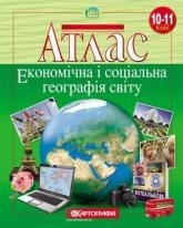 купить: Атлас Економічна і соціальна географія світу. Атлас 10-11 класи