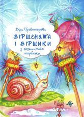 купить: Книга Віршенята і віршики з оксамитової торбинки