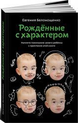 buy: Book Рожденные с характером
