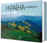 купить: Книга Україна неповторна. Фотоальбом