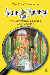 купить: Книга Агата Мистери. Таинственная роза Альгамбры