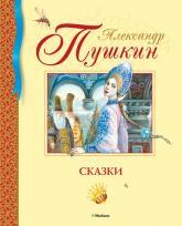 buy: Book Сказки