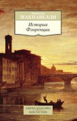 купить: Книга История Флоренции