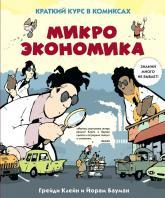 купити: Книга Микроэкономика. Краткий курс в комиксах