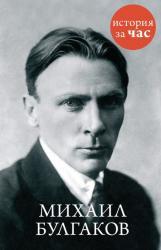 buy: Book Михаил Булгаков